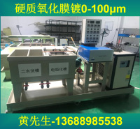 企业实验室用的铝合金硬质阳极氧化设备 生产线