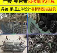 阳极氧化厂家 昇镀科技 硬质氧化设备 价格实惠