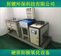 铝合金硬质氧化设备 质量保障 阳极氧化厂家