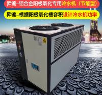 硬质氧化设备  铝合金阳极氧化厂家