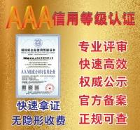 3A信用等级认证诚信管理认证体系认证职业健康管理体系认证质量管理体系认证