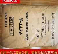 热固性丙烯酸树脂 固体丙烯酸树脂 UV玻璃油墨用树脂