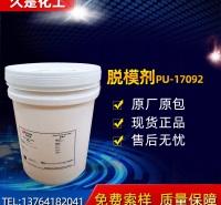 长期供应 PU-17092水性塑料脱模剂 德国肯天金属模具用脱模剂