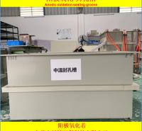 可定制阳极氧化设备 免费提供配方术支持