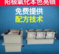 1.6KL氧化槽阳极氧化设备 整厂设备工艺可靠