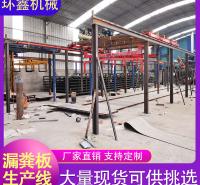 环鑫机械 水泥漏粪板设备 漏粪板生产设备 水泥漏粪板加工机械设备 现货供应