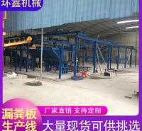 环鑫机械 水泥漏粪板生产线 养殖场漏粪板设备 漏粪板设备厂家 支持定制