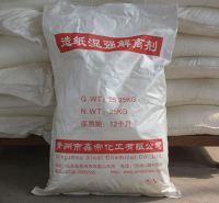 解离剂 专业处理含湿强废纸