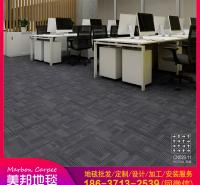 阻燃B1级办公拼块 尼龙地毯 商用地毯定制批发
