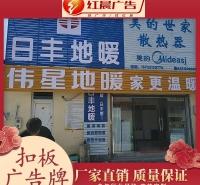 济南广告牌 定制广告牌 铝塑板广告牌 户外店招定制 红晨广告