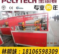 杭州宝丽泰PE、PP木塑发泡板材设备 WPC木塑挤出机设备生产线