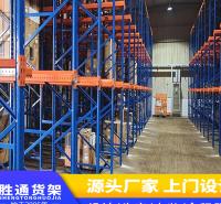 胜通货架厂家 贯通货架  适合挑高较高的仓库 来电可提供厂房仓储解决方案