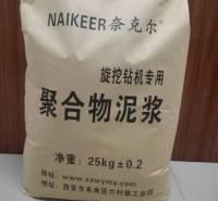 陕西西安-奈克尔-聚合物化学泥浆