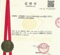 易良程代办阿曼使馆认证/加签商业文件、invoice、产地证、授权书