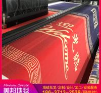 地毯定制图案 定做尺寸 定做颜色 迎宾入门地毯一件起订