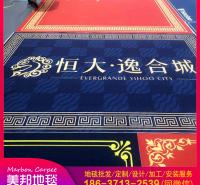 尼龙地垫 喷印地毯 定制内容 地毯定制尺寸花型