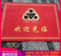 售楼部门口  公司门口 迎宾地毯 店名地毯定制