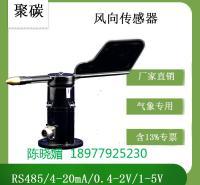 灵犀CG-FX聚碳风向传感器
