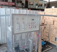 水处理设备厂家长期供销反渗透设备 反渗透纯净水设备 各型号水处理设备