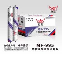 厂家直销 MF-995中性硅酮结构密封胶 极速发货 二十五年质保 迈峰制品
