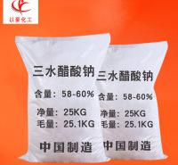 国标工业级一水柠檬酸国标洗涤剂污水处理用柠檬酸钠特价酸度调节剂