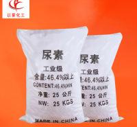 缓蚀剂水处理用颗粒尿素现货供应国标工业级尿素质量优