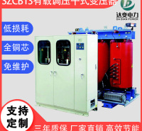 达源20KV定制 SCBZ13-2500KVA~20000KVA有载调压干式变压器 6KV 10KV