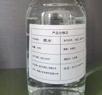 试剂氨水批发价格量大优惠 工业级氨水厂家批发