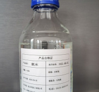 高含量氨水批发价格桶装 工业级氨水厂家批发