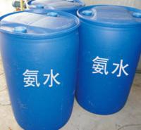工业级氨水供应厂家 工业级氨水价格量大优惠
