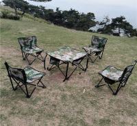 迷彩五件套折叠桌椅户外休闲折叠桌椅野餐桌椅厂家直销匠军