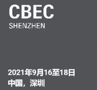 2021中国(深圳)跨境电商展览会CBEC