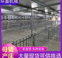 自焊母猪产床 产保一体母猪产床 养殖场母猪产床 加工批发