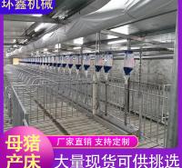 母猪产床 加厚母猪产床 小猪保育床 支持定制