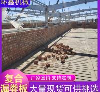 环鑫机械 漏粪板 养殖设备漏粪板 猪舍漏粪板 3米漏粪板欢迎咨询