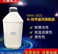 工业级 N-羟甲基丙烯酰胺 924-42-5 量大从优