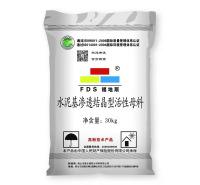 广州水泥基渗透结晶型防水母料 福地斯 混凝土掺和物 渗透型强
