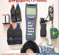 朵麦涡轮流量计 手持式超声波流量计 tuf超声波流量计货号H2214