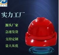 厂家直供工地作业防护头盔 四季透气V型带孔头部防护安全帽定制