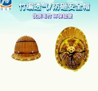 竹编安全帽 透气防砸凉爽环保竹制藤帽 铁路施工防护头盔