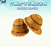 竹编安全帽 内置钢板拉扣式塑料帽衬 夏季工地透气遮阳防护鸭舌帽子