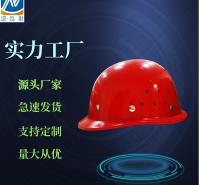 玻璃钢加厚透气安全帽 工地夏季施工建筑防砸头盔劳保abs定制印字