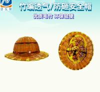 大沿竹编夹钢帽 竹编透气普通安全帽 带帽衬竹子安全帽