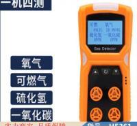朵麦便携式多气体检测仪 矿用便携式气体检测仪 有害气体检测仪货号H5361