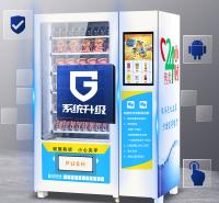 智能自动售货机 大容量综合自助售货机 鑫利尔智能售货机