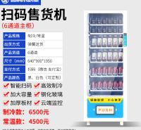 酒店自助售货机 智能扫码支付售货机 饮料零食综合售货机 鑫利尔