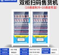 饮料贩卖机 酒店智能售货机 扫码智能售货机