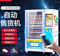 智能自助售货机 制冷无人售货机 扫码智能售货机