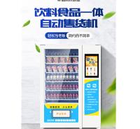 智能自助售货机 综合自助售货机 扫码智能售货机