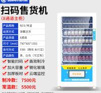 自动贩卖机 综合自助售货机 扫码智能售货机